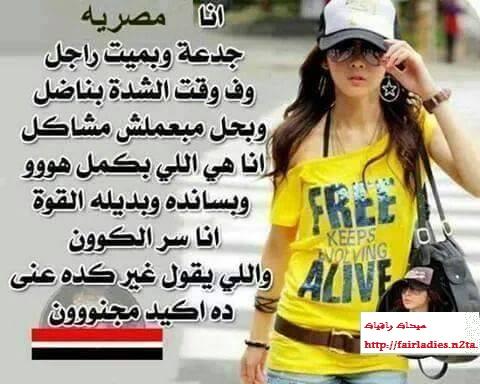 اميرة الغرام تكتب انا بنت مصر الحره