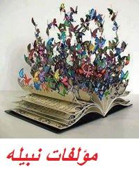 موت أم حياة بقلم الكاتبه/ نبيلة غنيم