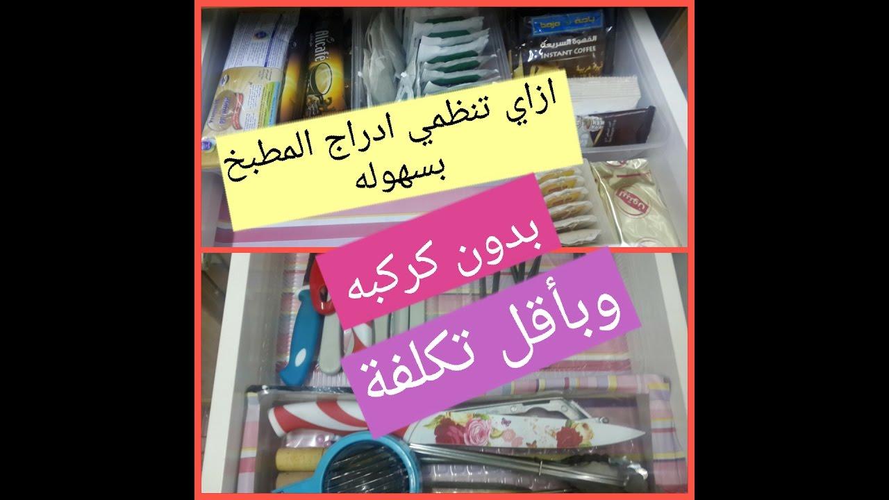 تنظيف وترتيب أدراج مطبخك