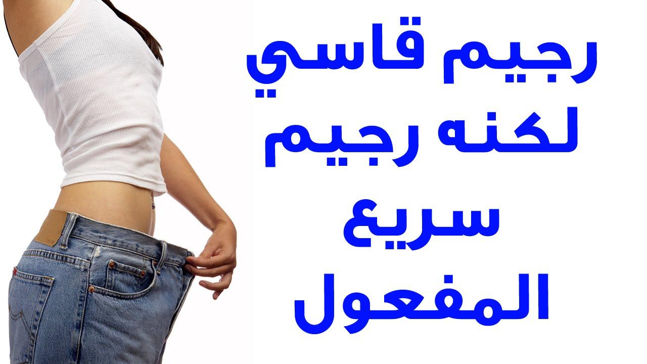 رجيم قاسي وصحي لمدة شهر لخسارة الوزن بطريقة تدريجية